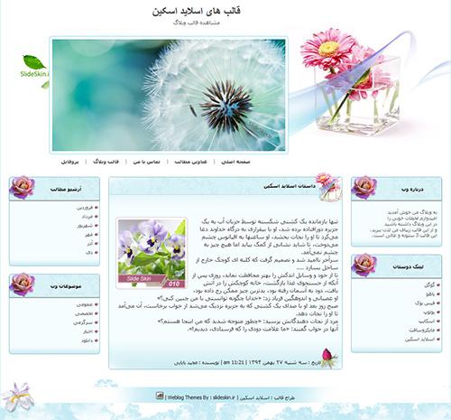 قالب وبلاگ گل و قاصدک