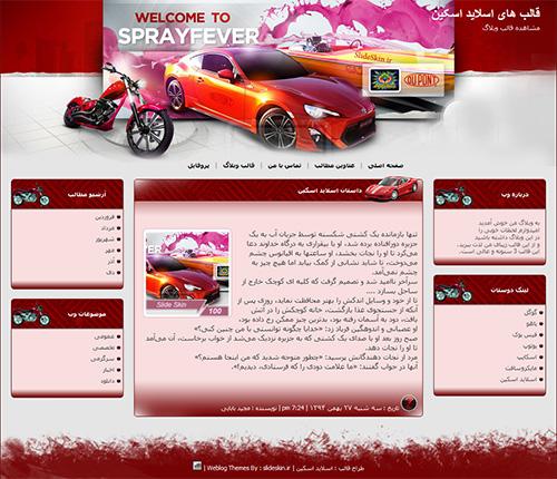 قالب وبلاگ وسیله نقلیه
