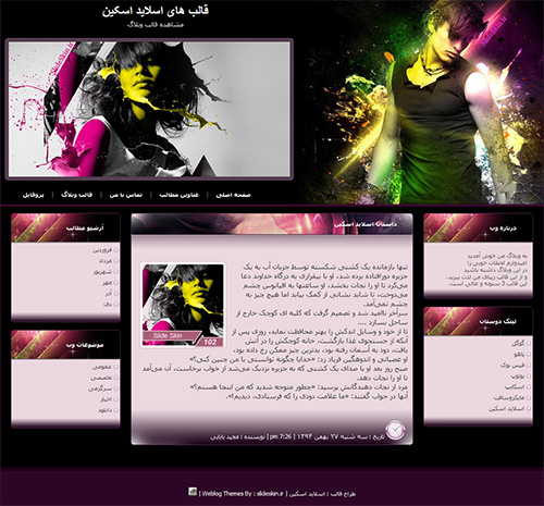 قالب وبلاگ طرح و رنگ