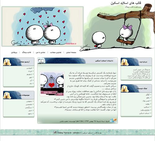 قالب وبلاگ عشق کارتونی
