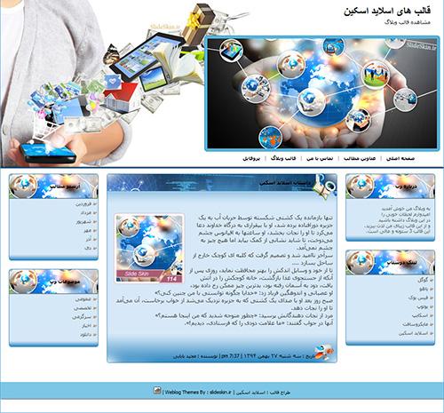 قالب وبلاگ فناوری موبایل