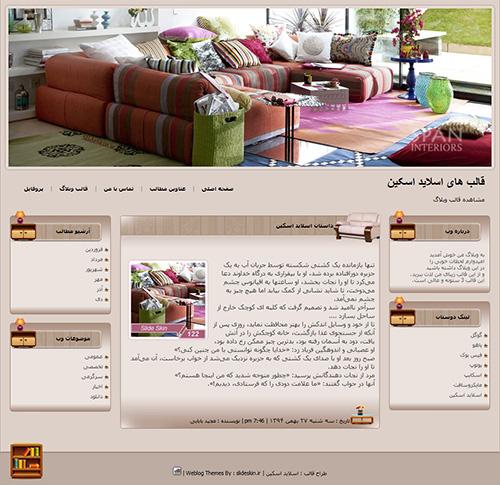 قالب وبلاگ طراحی منزل