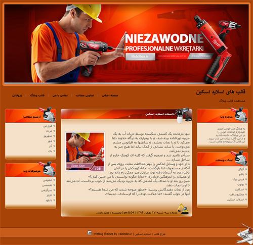 قالب وبلاگ مهندس ساختمانی