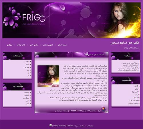 قالب وبلاگ آزانس تبلیغات