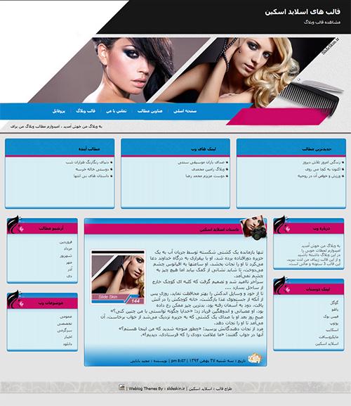 قالب وبلاگ آرایشگاه زنانه