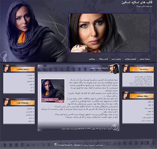 قالب وبلاگ پرستو صالحی
