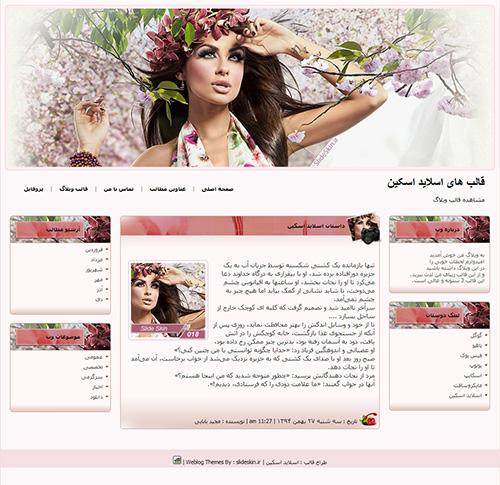 قالب وبلاگ آرایش دختران