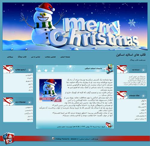 قالب وبلاگ کریسمس