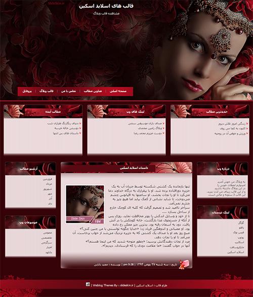 قالب وبلاگ عروس گلستان