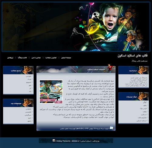 قالب وبلاگ رویای کودکی