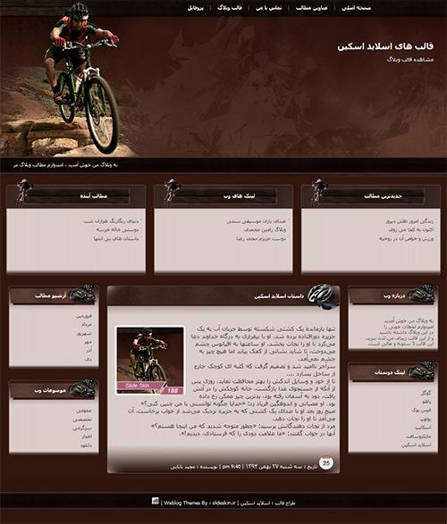 قالب وبلاگ دوچرخه کوهستان