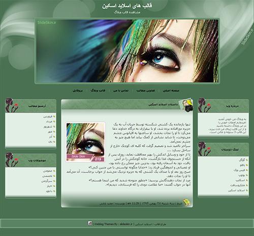 قالب وبلاگ آرایشی