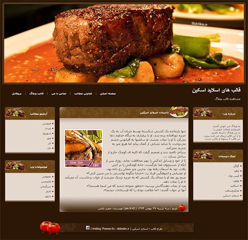 قالب وبلاگ غذای کامل
