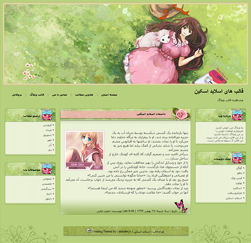 قالب وبلاگ کارتونی دخترانه