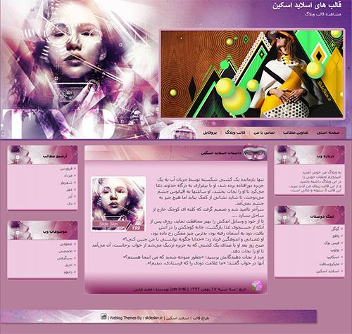قالب وبلاگ تکنولوژی گرافیک