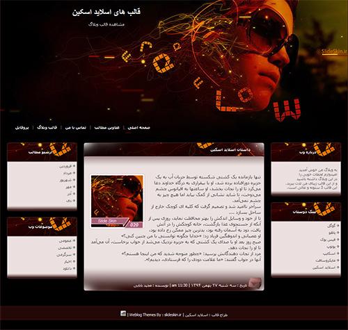 قالب وبلاگ گرافیکی دخترانه