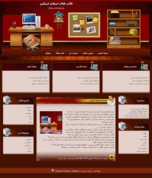 قالب وبلاگ دکوراسیون