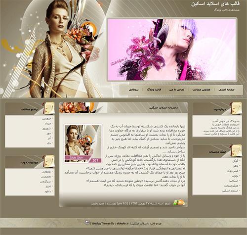 قالب وبلاگ آرایش بانوان