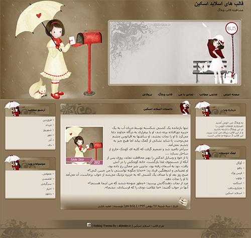 قالب وبلاگ نقاشی دخترانه