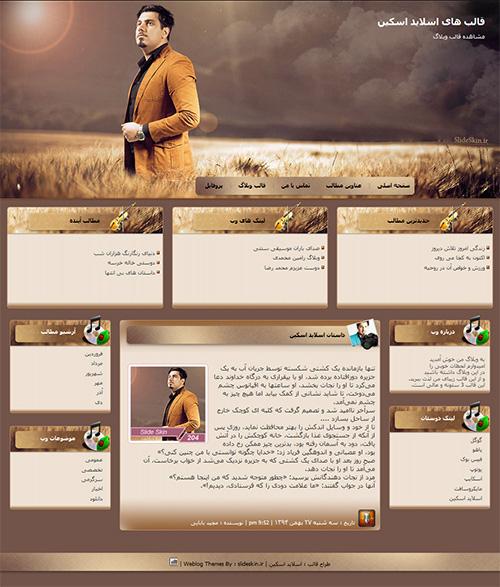 قالب وبلاگ احسان خواجه امیری