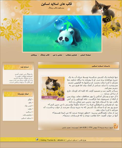 قالب وبلاگ فانتزی حیوانات