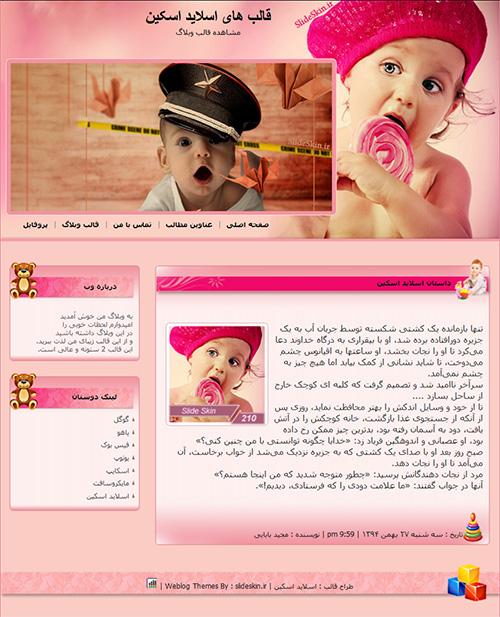 قالب وبلاگ آتلیه کودک