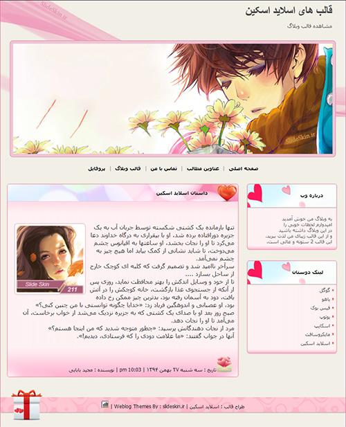 قالب وبلاگ عشق