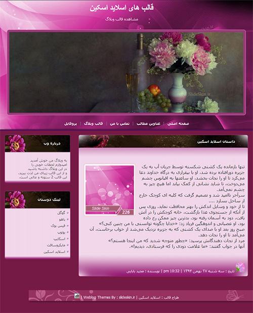 قالب وبلاگ گل و گلدان