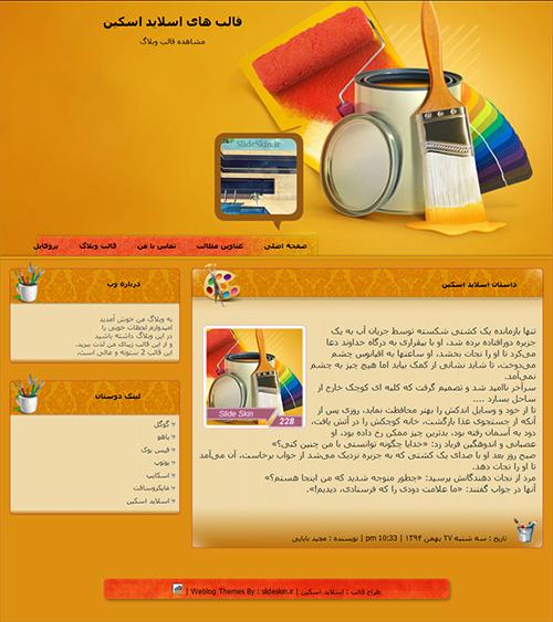 قالب وبلاگ طراحی