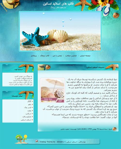 قالب وبلاگ دریا