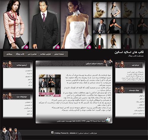 قالب وبلاگ مدل لباس