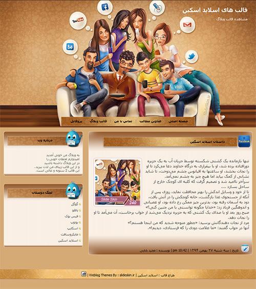 قالب وبلاگ گوشی همراه