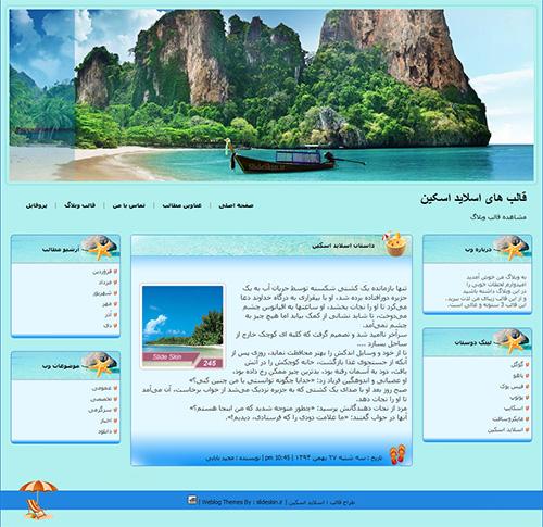قالب وبلاگ ساحل دریا