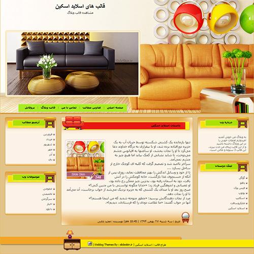 قالب وبلاگ طراحی داخلی