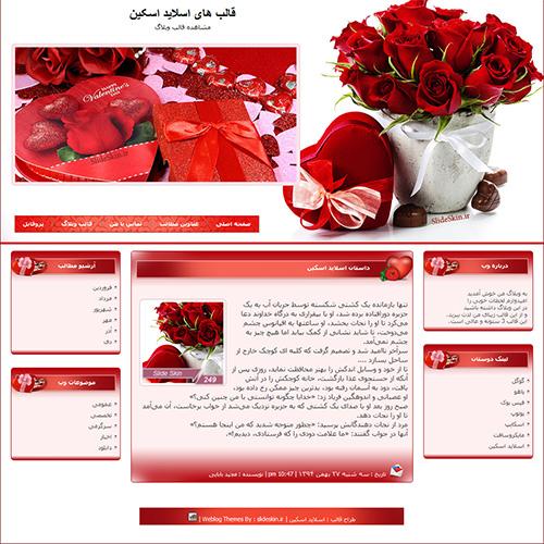 قالب وبلاگ عاشقانه هدیه