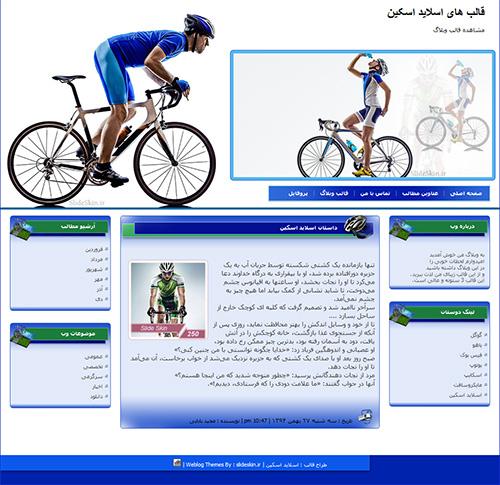 قالب وبلاگ دوچرخه