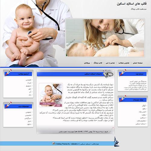 قالب وبلاگ پزشک کودکان