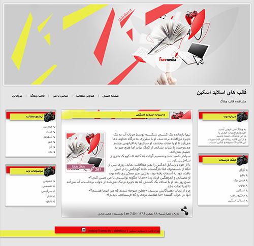 قالب وبلاگ طراحی گرافیکی