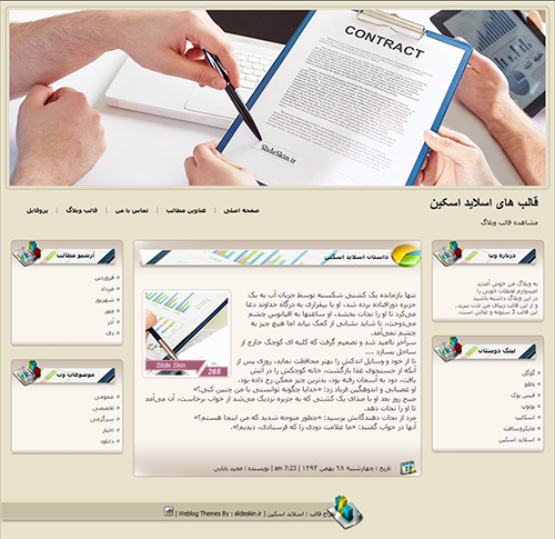 قالب وبلاگ تحقیق و تحلیل