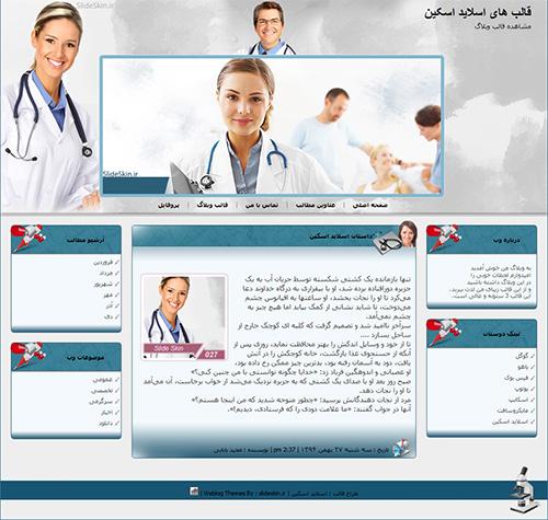 قالب وبلاگ پزشکی