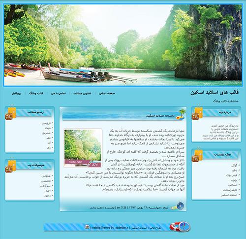 قالب وبلاگ ساحل جزیره
