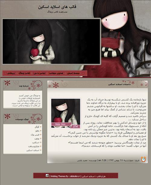 قالب وبلاگ اندوه دختر