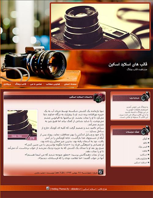 قالب وبلاگ دوربین