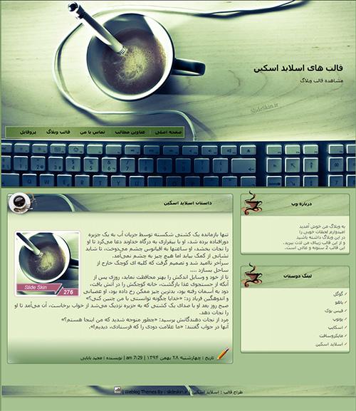 قالب وبلاگ کامپیوتر