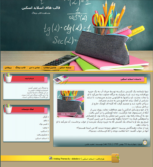 قالب وبلاگ مدرسه