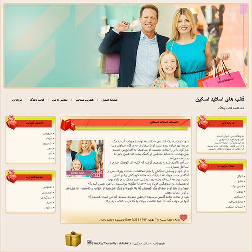 قالب وبلاگ خرید