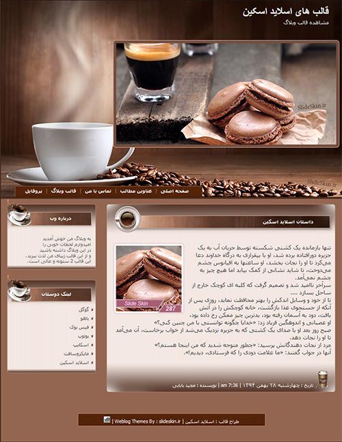 قالب وبلاگ قهوه