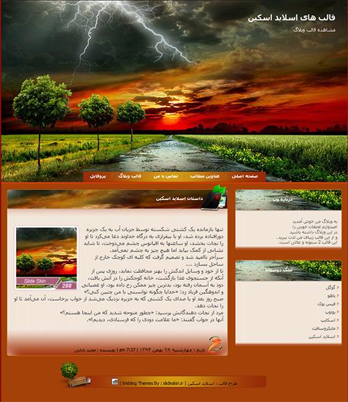 قالب وبلاگ طبیعت