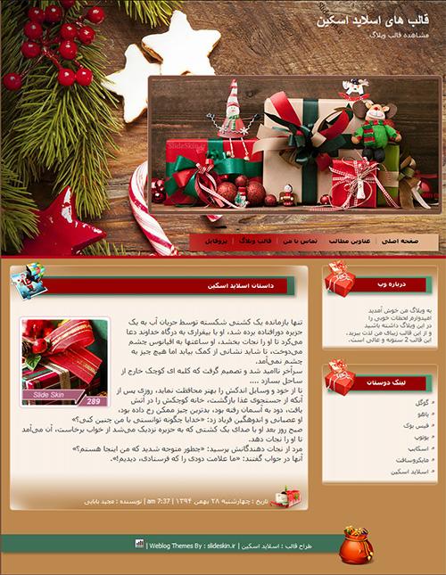 قالب وبلاگ هدیه کریسمس