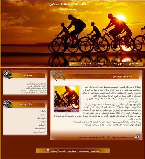 قالب وبلاگ دوچرخه ساحلی